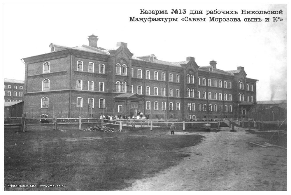 Фабрика морозовых в твери старинные фото